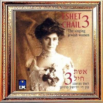 Eshet Chail 3 The Singing Jewish Women