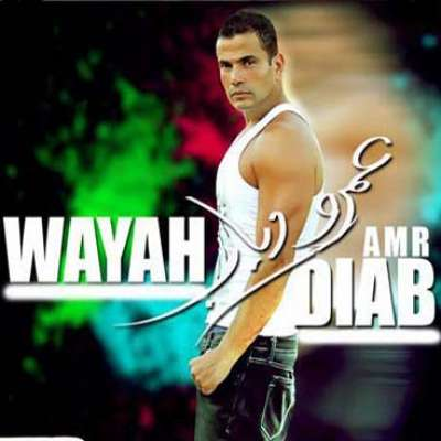 Wayah