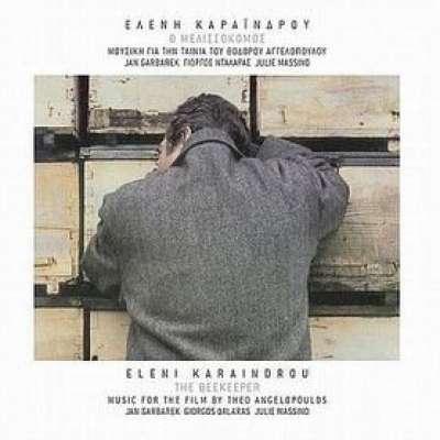 O Melissokomos (Soundtrack)