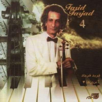 Anroozha, Vol. 4, Farid Farjad