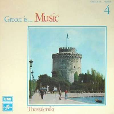 Greece Is ... Music (Thessaloniki)