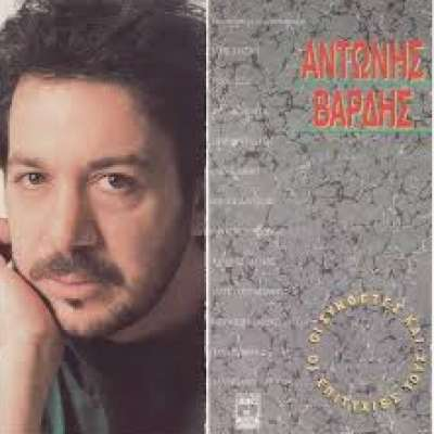 Antonis Vardis Best Greek Song