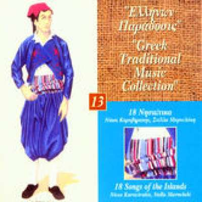 Greek Traditional Music Collection