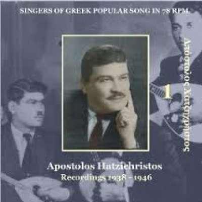 Apostolos Hatzichristos Complete