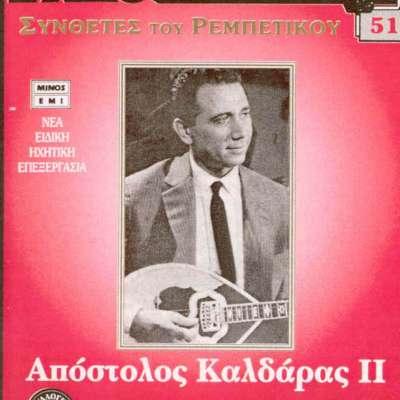 Apostolos Kaldaras Complete