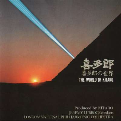 World Of Kitaro
