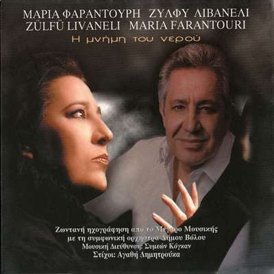 I Mnimi Tou Neru (Live Recording From The Athens Concert Hall With Volos Symphony Orchestra)
