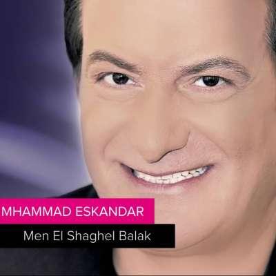 Min Eli Chaghil Balik - single