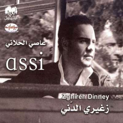 Zghireh El Dinney - Single