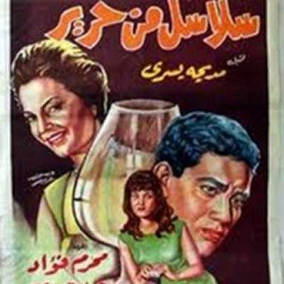 Salasel mn Harir- Movie