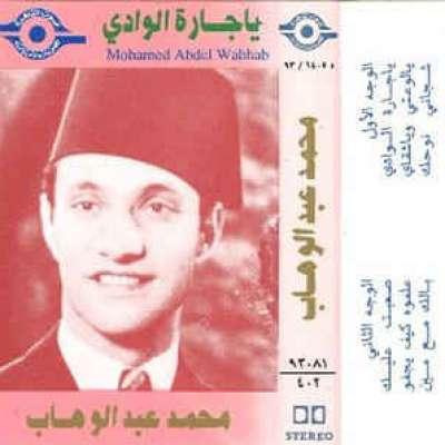 Ya Jaret Al Wadi