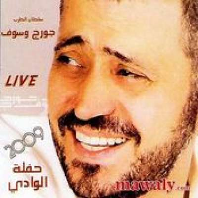 Al Wadi Concert