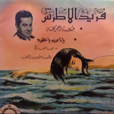 Hikayet Al-omr Kulloh - Soundtrack