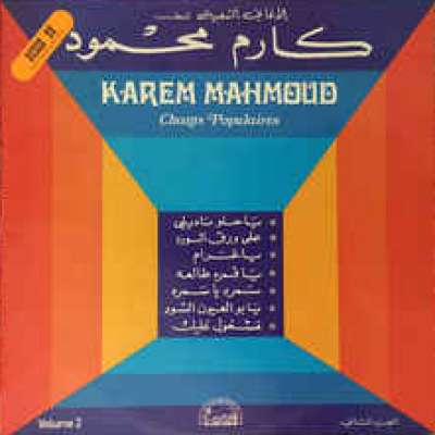 Popular songs of Karem Mahmoud