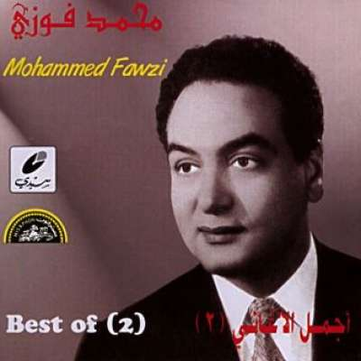 Best of Mouhamad Fawzi 2