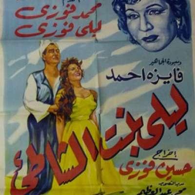 Leila Bent Al-shate - Soundtrack