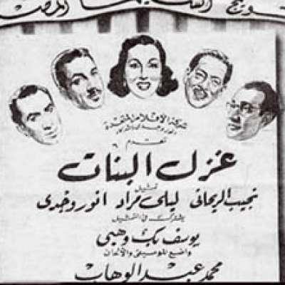 Ghazl Al Banat- Soundtrack