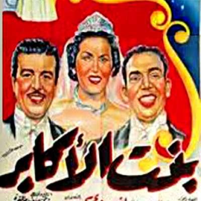 Laila Bent Al-Akaber - Soundtrack