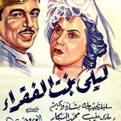 Laila Bent Al-foqara - Soundtrack