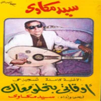 Awqaty Btehlaw Maak - Single