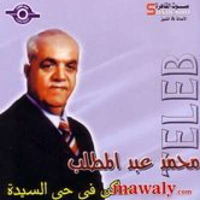 Saken Fi Hayy El Sidah