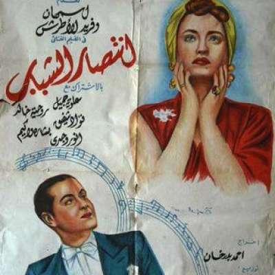 Entisar Al-Shabab - Soundtrack