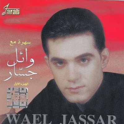 Sahra Maaa Wael Part 1