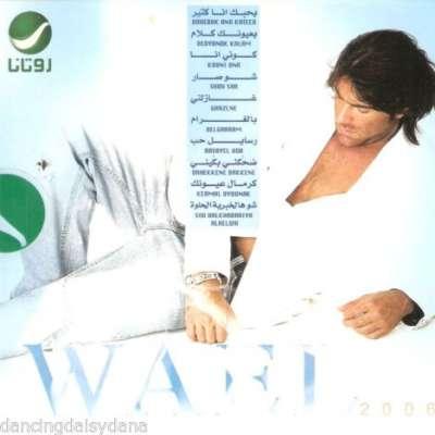 Wael 2005