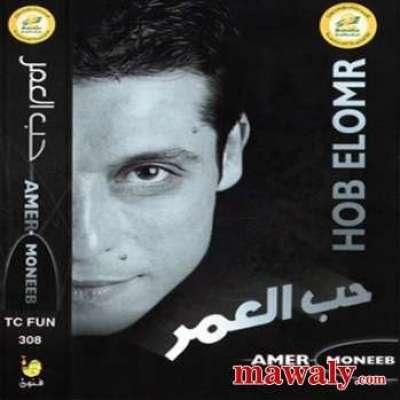 Hobb Al Omar