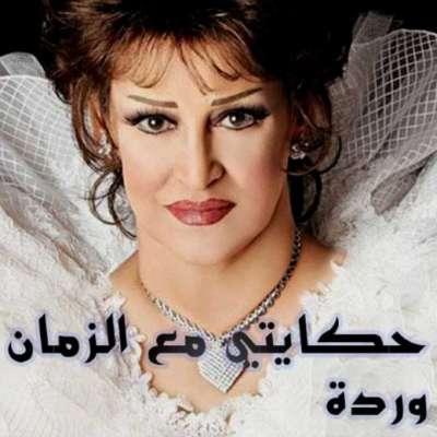 Hekayty Maa El Zaman - Soundtrack