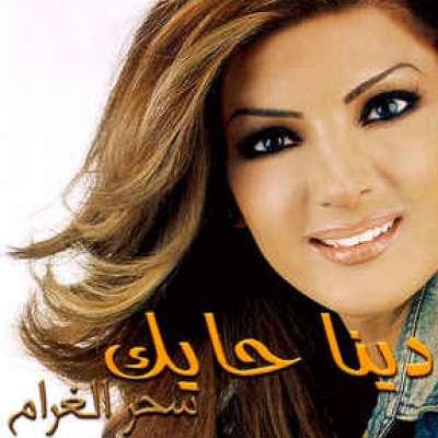 Sihir El Gharam