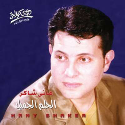 Al Helm Al Jamil