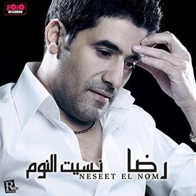 Nesseit El Noum