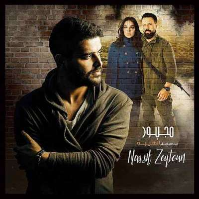 Majbour (Al Hayba Soundtrack)