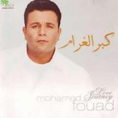 Kebr El Gharam