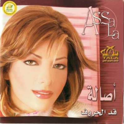Qad El Horoof