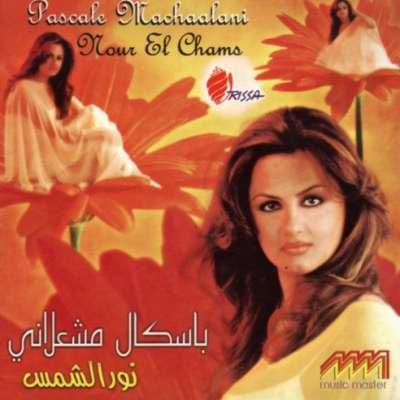 Nour El Shams
