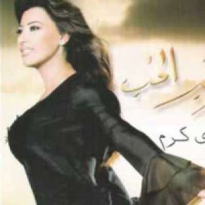 Kebr Al-Hob