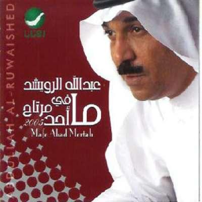 Mafe Ahad Mertah