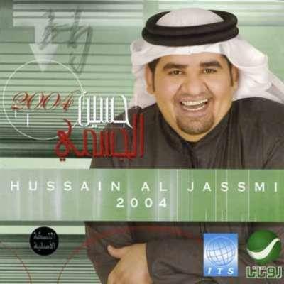 Houssein Al Jasmi 2004