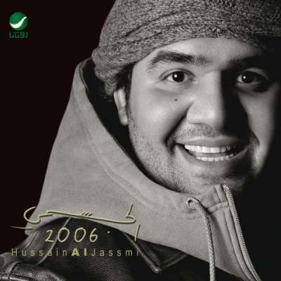 Houssein Al Jasmi 2006