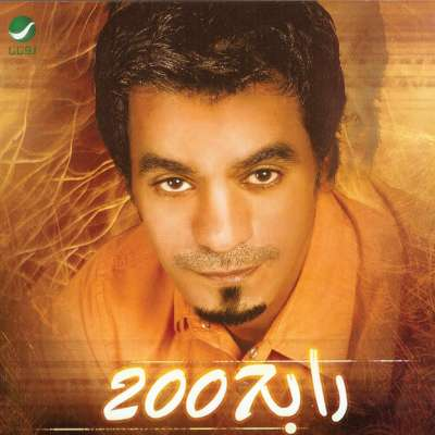 Rabeh 2007