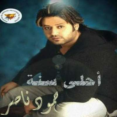 Ahla Sanah