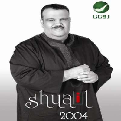 Nabil Shouail 2004