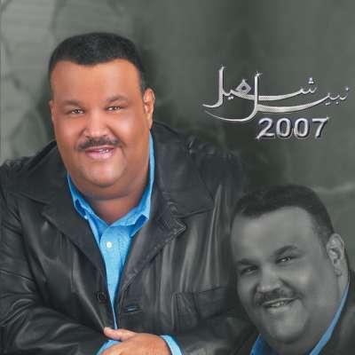 Nabil Shuail 2007