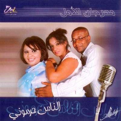 Mahrajan Al Amal