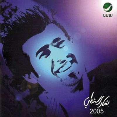 Bashar Al Shati 2005