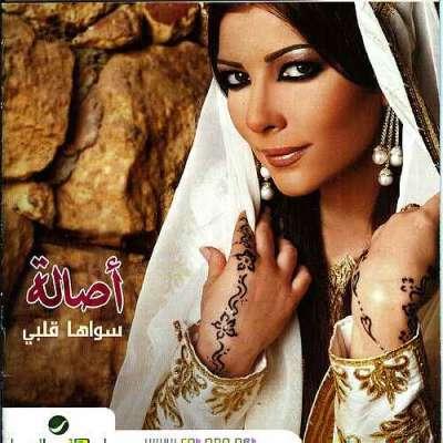 Sawaha Qalbi