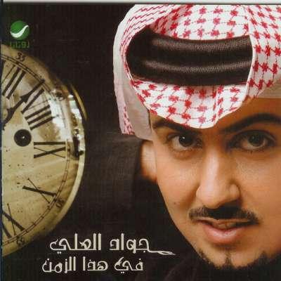 Jawad Al Ali 2007