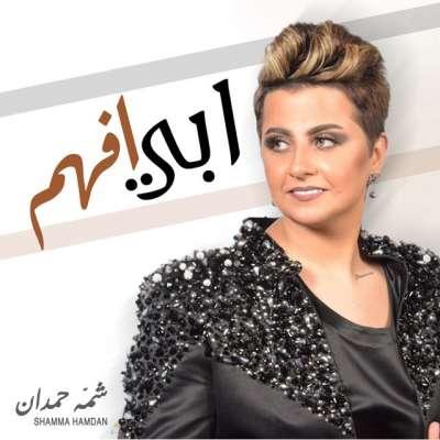Abi Afaham - Single
